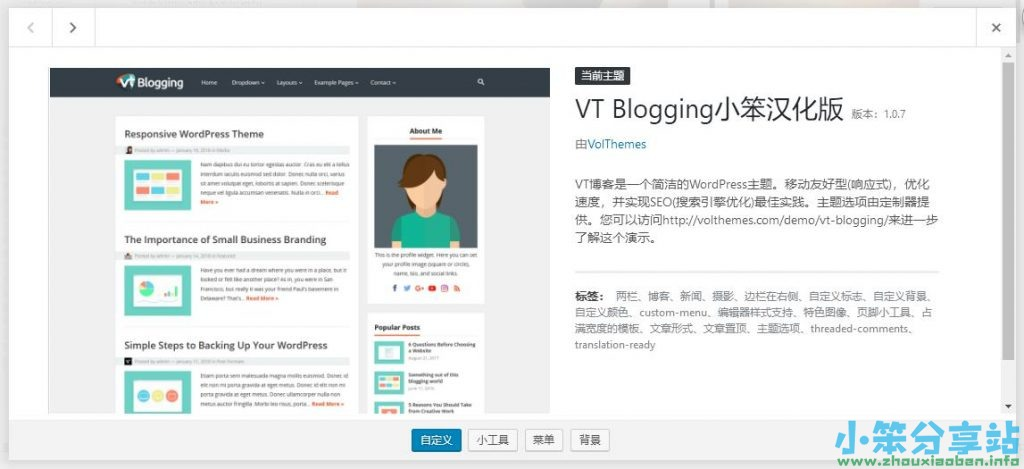WordPress主题VT Blogging v1.0.7小笨中文汉化版