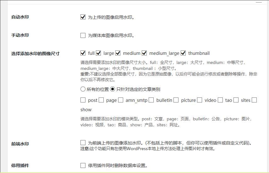 WordPress图像水印插件image-watermark v1.6.4小笨汉化版