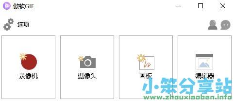 【原创便携】傲软GIF v1.0.0.15 中文绿色便携版-高质量GIF录制编辑软件