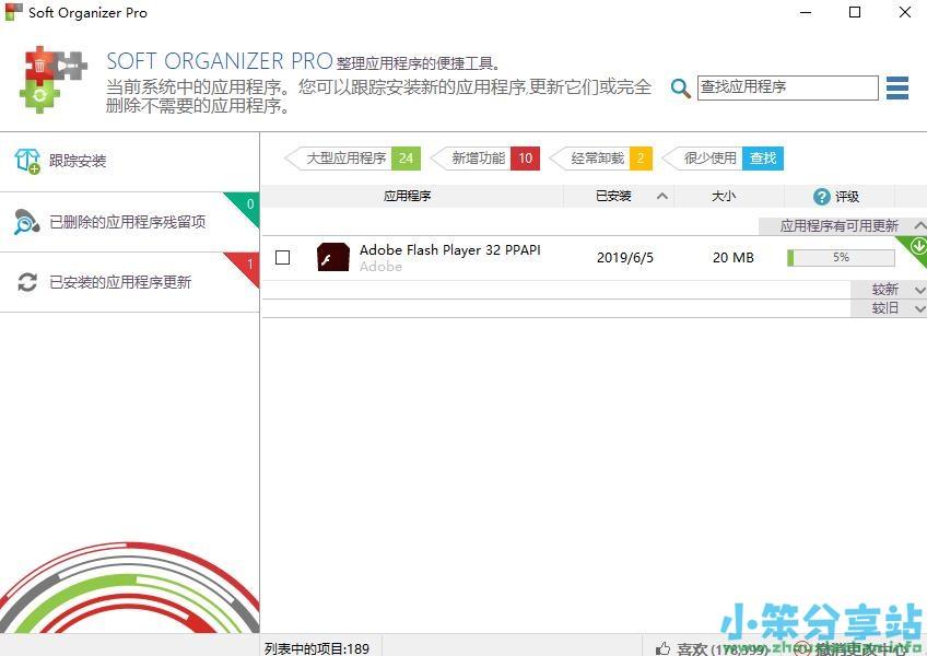 【原创便携】Soft Organizer v7.46 中文绿色便携版-软件卸载工具