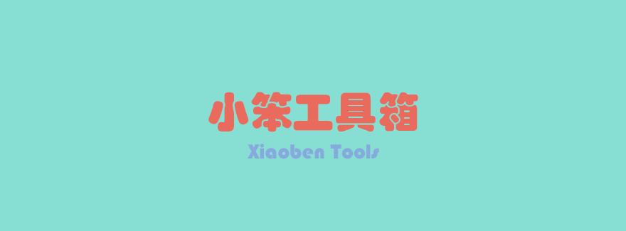 小笨网页工具箱-有你想要的工具