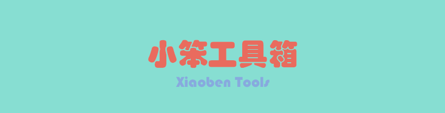小笨工具箱-有你想要的工具