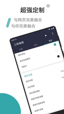 【Fusion App】手机内存不够?试试这款网页转应用APP